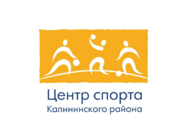 центр спорта калиниского района