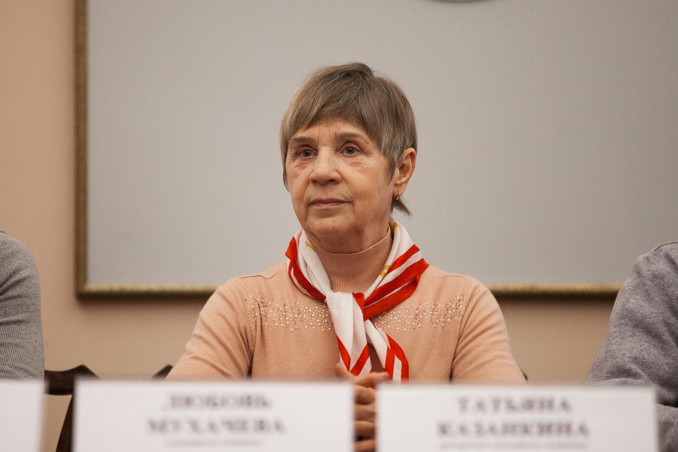 Мухачёва Любовь Алексеевна