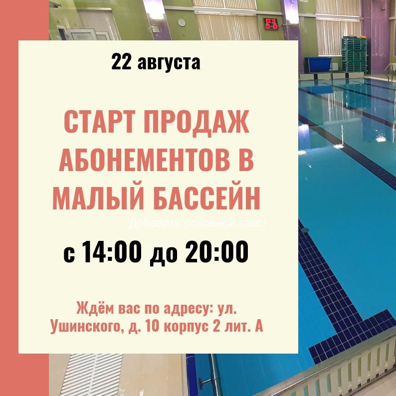 Продажа абонементов в малый бассейн